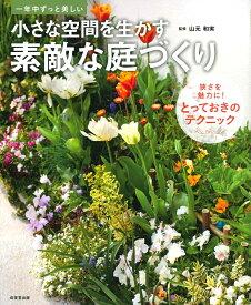小さな空間を生かす素敵な庭づくり [ 山元 和実 ]
