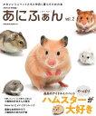 あにふぁん ANIMAL FAN Vol.2 REP FAN特別編集