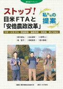 ストップ! 日米FTAと「安倍農政改革」-私たちの提案