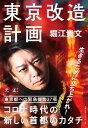 東京改造計画 (NewsPicks Book) [ 堀江 貴文 ]
