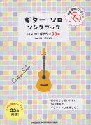 ギター・ソロ・ソングブック