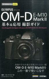オリンパスOM-D E-M10 Mark2基本&応用撮影ガイド (今すぐ使えるかんたんmini) [ 桃井一至 ]
