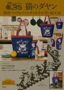 猫のダヤン保冷バッグ&ペットボトルホルダーBOOK
