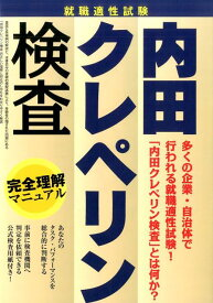 内田クレペリン検査 就職適性試験 [ 土屋書店 ]