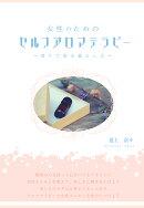 【POD】女性のためのセルフアロマテラピー〜香りで彩る暮らし方〜