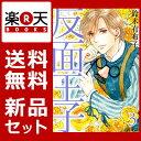 反面王子 1-3巻セット [ 鈴木有布子 ]