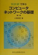 コンピュータネットワークの基礎第2版