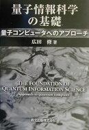 量子情報科学の基礎