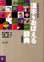 小学生のための漢字をおぼえる辞典第4版 [ 川嶋優 ]