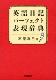 英語日記パーフェクト表現辞典 [ 石原真弓 ]