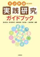 英語教師のための「実践研究」ガイドブック
