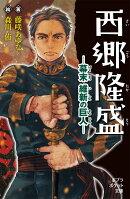 (068-17)西郷隆盛
