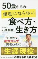 50歳からの病気にならない食べ方・生き方