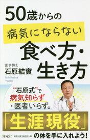 50歳からの病気にならない食べ方・生き方 [ 石原結實 ]