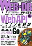 WEB+DB PRESS(vol.82)