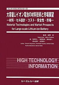 ブックス: 大容量Liイオン電池の材料技術と市場展望 - 材料・セル設計・コスト・安全性・市場 - 菅原秀一 - 9784781306278 : 本