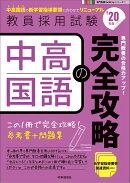 中高国語の完全攻略(2020年度版 専門教養 Build Up シリーズ)