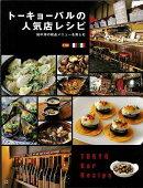 【バーゲン本】トーキョーバルの人気店レシピ