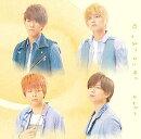 恋を知らない君へ (初回限定盤 CD+DVD)