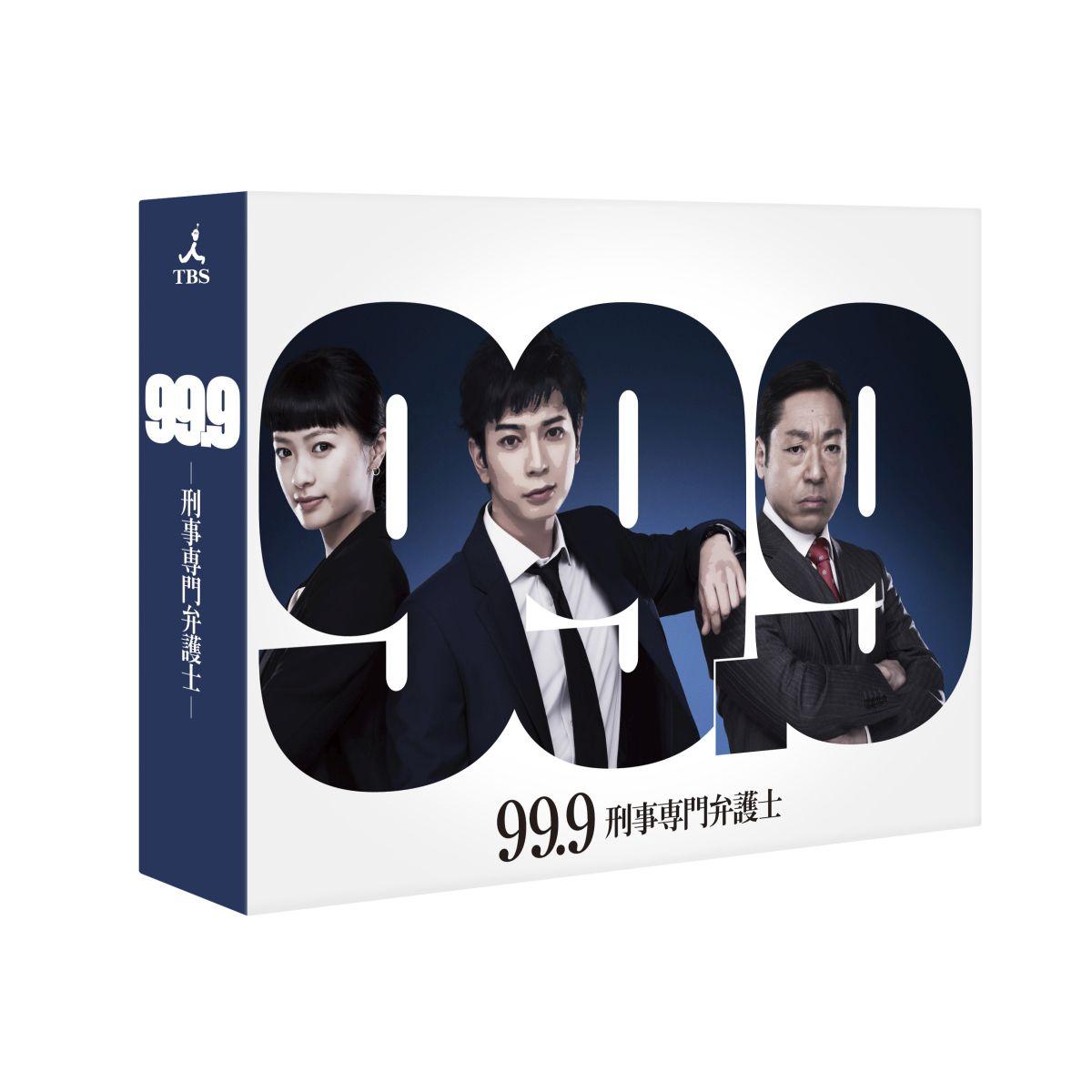 99.9-刑事専門弁護士ーDVD-BOX [ 松本潤 ]