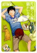 片桐くん家に猫がいる(4)