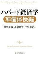 ハバード経済学(準備体操編)