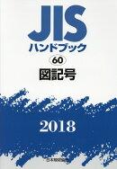 JISハンドブック2018(60)