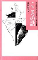 中学生までに読んでおきたい日本文学(7)