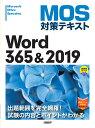 MOS対策テキスト Word 365 & 2019 [ 佐藤 薫 ]
