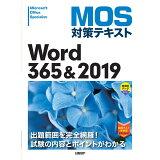 MOS対策テキストWord365&2019