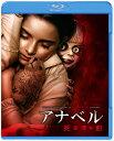 アナベル 死霊博物館 ブルーレイ&DVDセット(2枚組)【Blu-ray】 [ マッケナ・グレイス ]