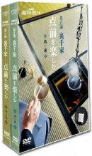NHK趣味悠々 茶の湯 裏千家 点前を楽しむ