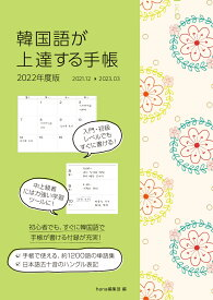 韓国語が上達する手帳 2022年度版 [ hana編集部 ]