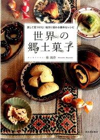 世界の郷土菓子 [ 郷土菓子研究社・林周作 ]
