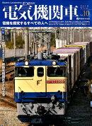 電気機関車EX(Vol.10(2019 Win)