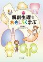 解剖生理をおもしろく学ぶ新訂版 [ 増田敦子 ]