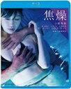 焦燥【Blu-ray】 [ 小田飛鳥 ]