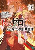 【予約】Re:ゼロから始める異世界生活19