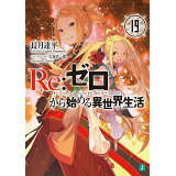 Re:ゼロから始める異世界生活(19) (MF文庫J)