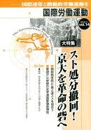 国際労働運動(vol.14(2016.11))