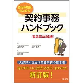 改正民法対応版 自治体職員のための契約事務ハンドブック [ 松村 享 ]