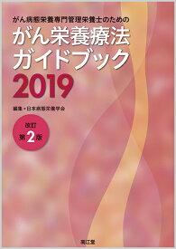 がん病態栄養専門管理栄養士のためのがん栄養療法ガイドブック2019(改訂第2版) [ 日本病態栄養学会 ]