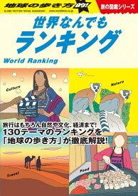 W06 地球の歩き方的!世界なんでもランキング (地球の歩き方W) [ 地球の歩き方編集室 ]