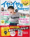 イヤイヤ期Baby-mo限定スペシャルセット