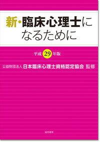 新・臨床心理士になるために[平成29年版] [ (公財)日本臨床心理士資格認定協会 ]