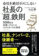 """会社を絶対ダメにしない社長の""""超""""鉄則"""