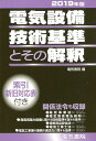 電気設備技術基準とその解釈 2019年版 [ 電気書院 ]