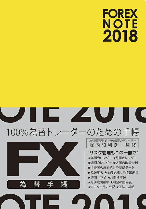 FOREX NOTE 2018 為替手帳 黄 [ 堀内 昭利 ]
