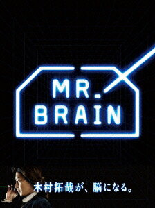MR.BRAIN DVD-BOX [ 木村拓哉 ]