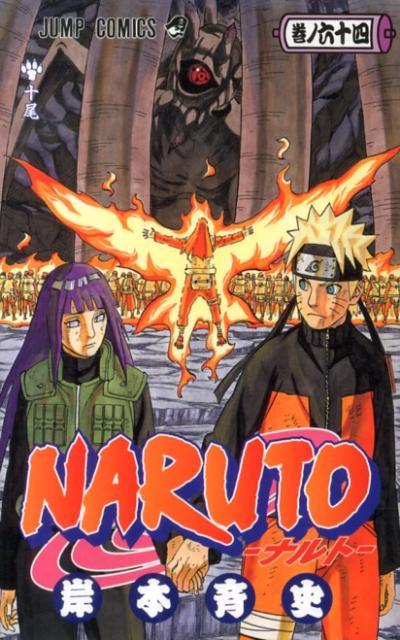 NARUTO(巻ノ64) 十尾 (ジャンプ・コミックス) [ 岸本斉史 ]
